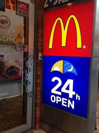 マクドナルド 営業 時間 マクドナルド、1都3県の店舗で20時から翌朝5時まで客席利用中止