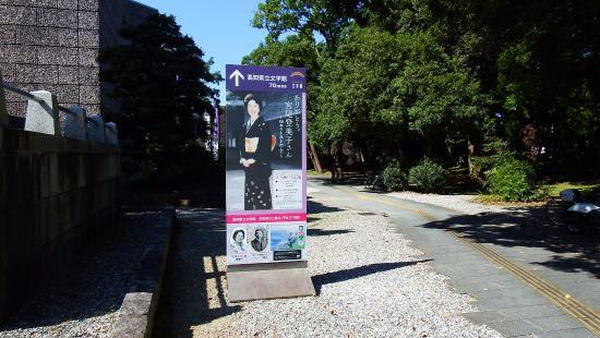 Kochi Literary Museum : 宮尾登美子さん