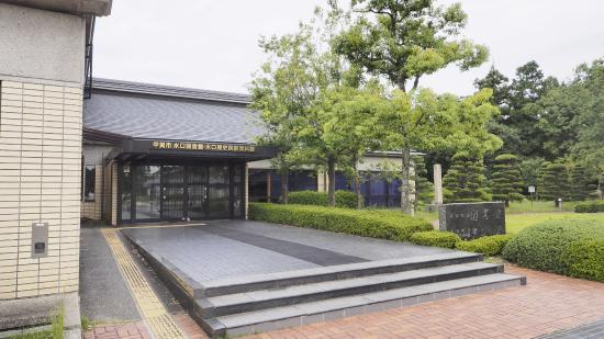 Koga City Mizuguchi Museum of History and Folklore