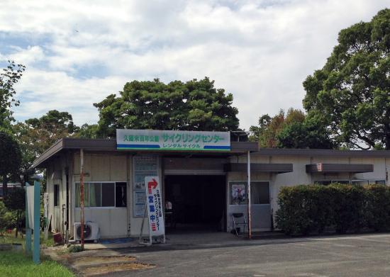 Kurume Hyakunen Park: 園内のサイクリングセンター