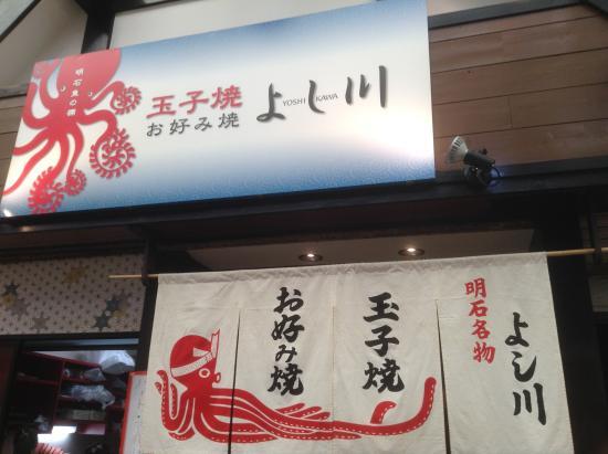 Yoshikawa: 外にはタコが吊るしてありました