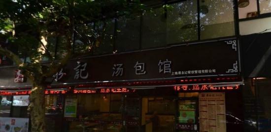 席永记苏州汤包馆(乌鲁木齐北路店)