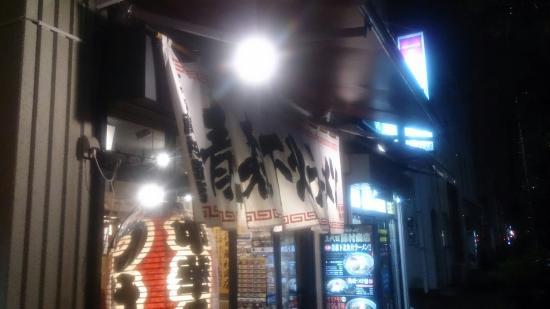 Sandaime Fujimura Shoten