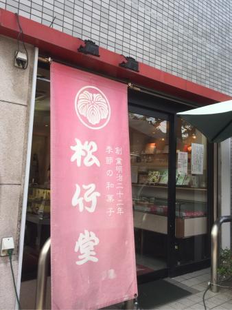 Shochikudo照片