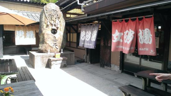 Hyotan温泉