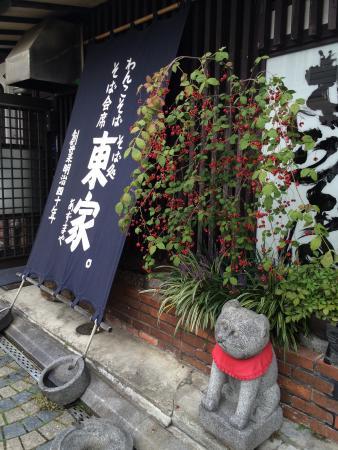 Azumaya Soba Restaurant