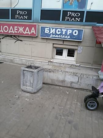 Bistro Pozharnaya Kruzhka