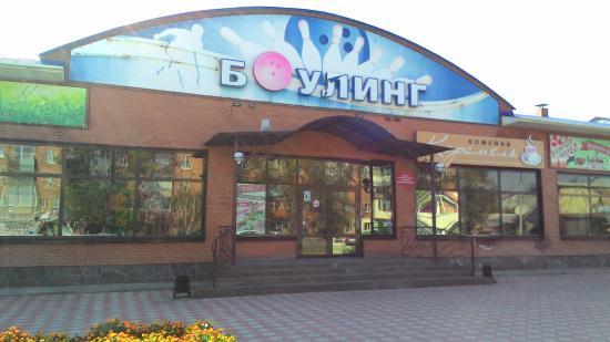 Bowling-Centre on Dzerzhinskogo Street