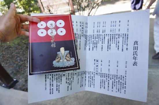 Sanada History Museum: 真田氏歴史観パンフ(年表は観光タクシーガイドツアーだけの特典)