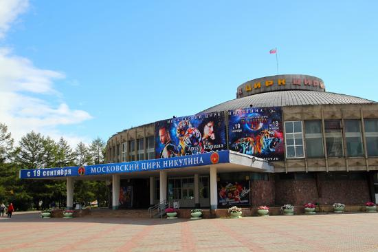 Krasnoyarsk State Circus