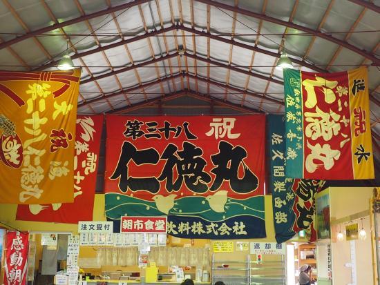 Abashiri Morning Market : 店内 大漁旗