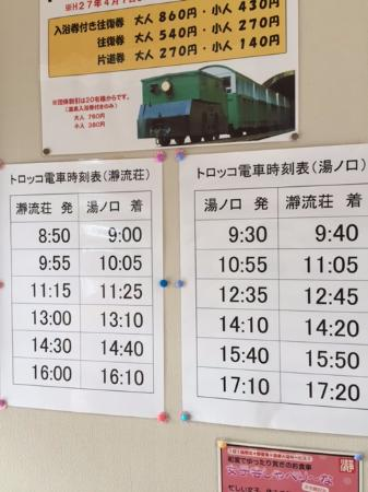 Hotel Seiryuso: トロッコ時刻表