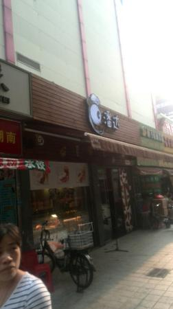 Panda Tea And Food (Huaqiang North)