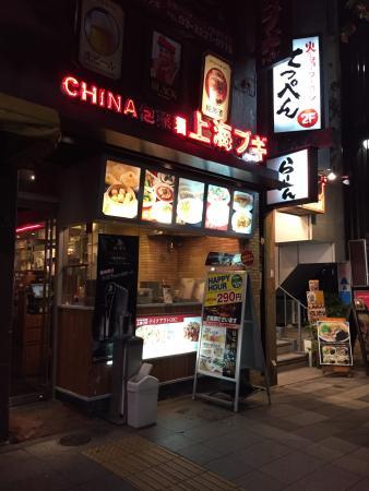 Shanghai Bugi Ichigaya