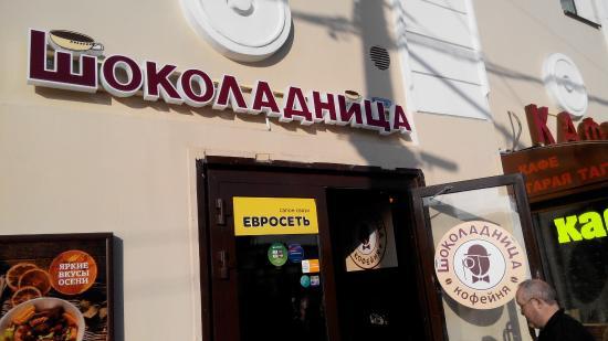 Chokoladnitsa