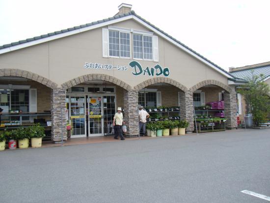 Fureai Station Daido