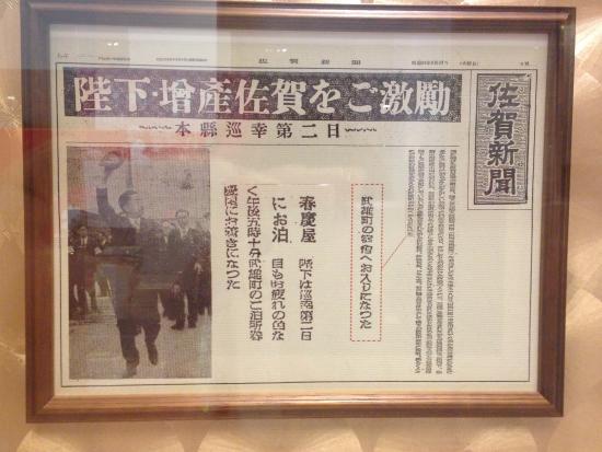 Hotel Shunkeiya: 昭和天皇もお泊まりになりました
