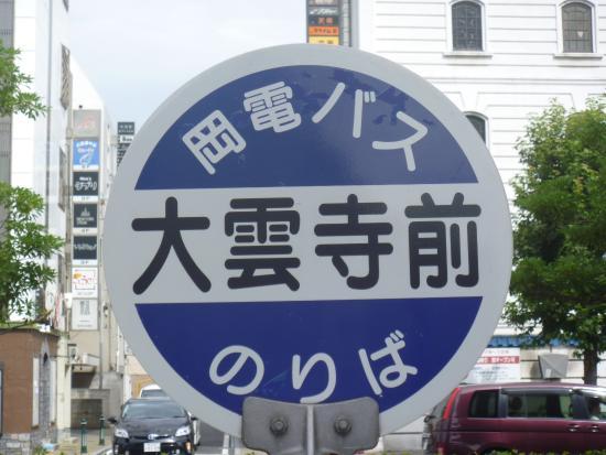 大雲寺前」バス停 - 岡山市、岡...