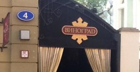 Vinograd Moskva Omd 246 Men Om Restauranger Tripadvisor