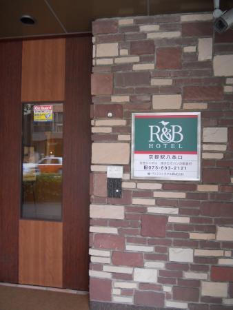 R&B Hotel Kyoto Station Hachijyoguchi: ホテル入口の外観です