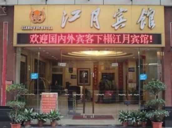 Photo of Zhe Jiang Hotel Guangzhou