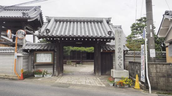 Shiko-ji Temple
