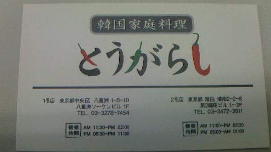 Togarashi Shinagawa ten: カード