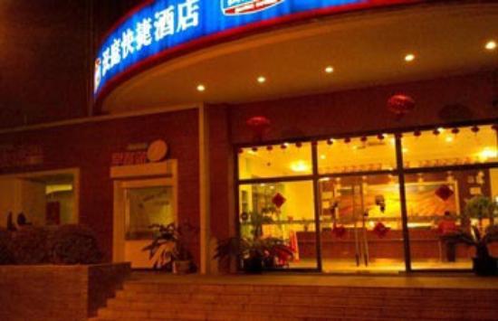 Hanting Express Shanghai Lujiazui Software Park : Вход в отель