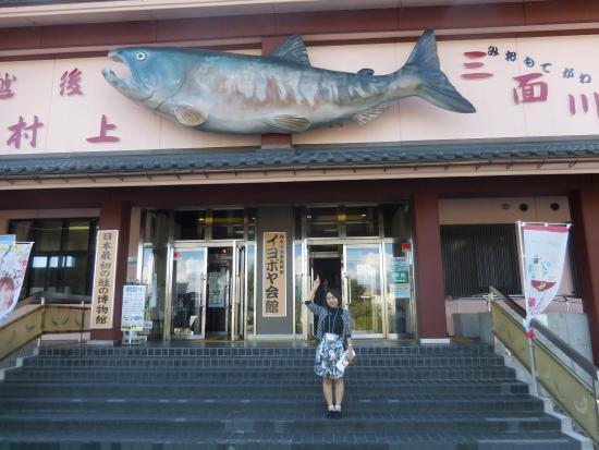 Iyoboya Kaikan: In front of Salmon Museum