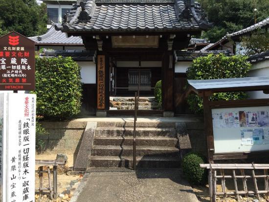 Hozo-in Temple
