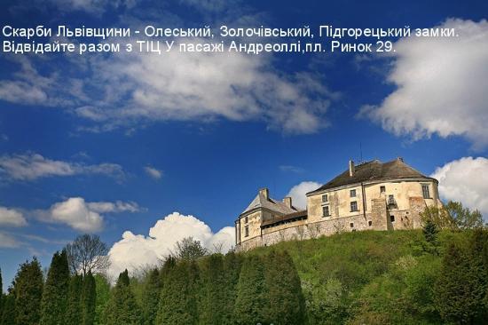 Lviv Tourist Information Centre