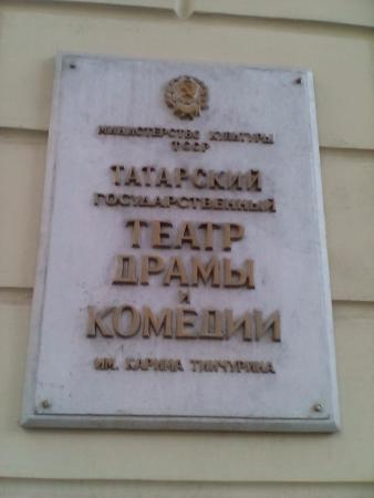 Tinchurin Tatar State Drama and Comedy Theater