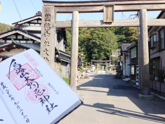 Tyokaisan-Ohmonoimi Shrine: 御朱印
