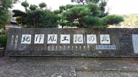 Kii Fudoki No Oka Museum of Archaeology and Folklore