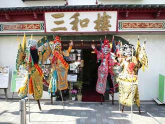 横浜中華街上海料理の老舗 三和楼