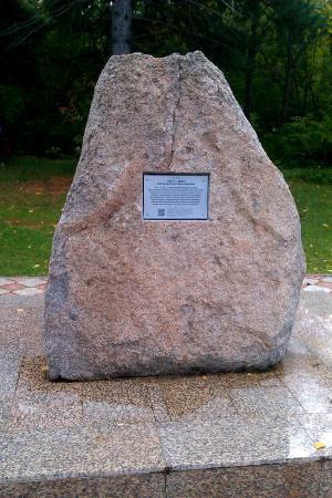 Rock-Symbol of Geophysical Center of  Eurasia