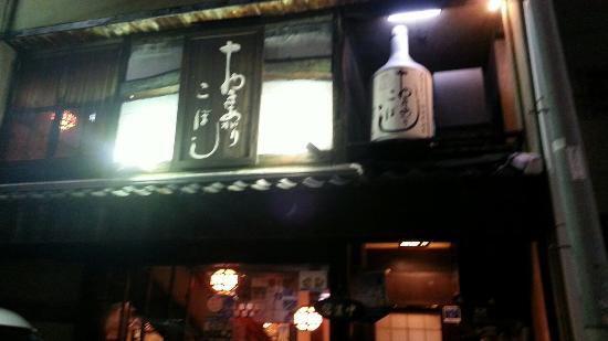Okiagari Koboshi