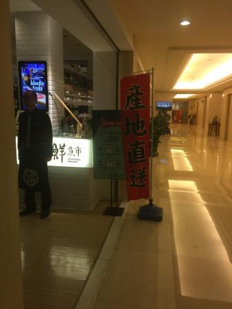 Yan'an Hotel: 一階の日本料理や