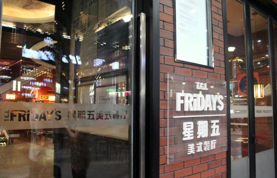 Friday Restaurant (International Building): Entrance