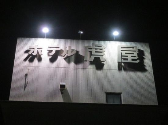Photo of Hotel Toraya Sukagawa
