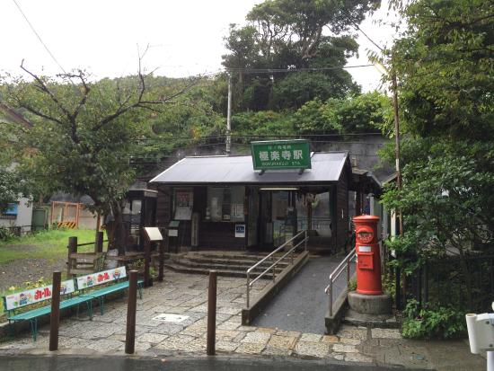 Gokurakuji Station Building