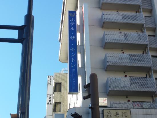 Hotel The Centre Utsunomiya: 外観
