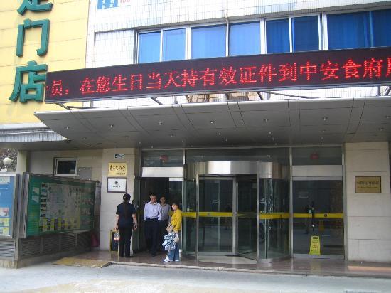 Zhong An Inn Beijing Andingmen: Front entrance