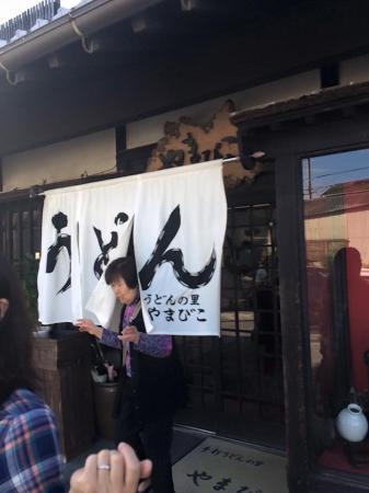 Udon No Sato Yamabiko Main Store