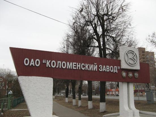 Monument to L-0012 Type Steam Locomotive: Памятник Паровоз Л-0012