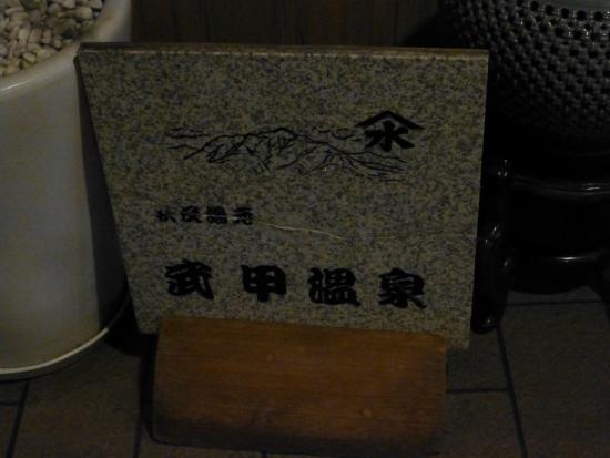 Buko Onsen: 武甲温泉