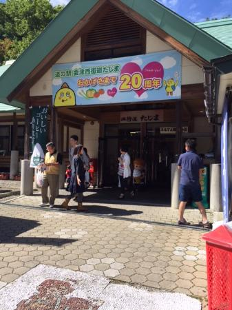 Tajima Michi-no-Eki : 入り口玄関