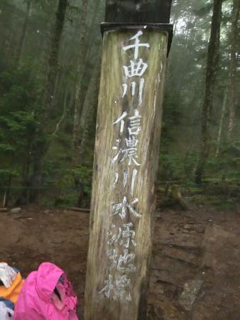 Mt. Kobushigatake