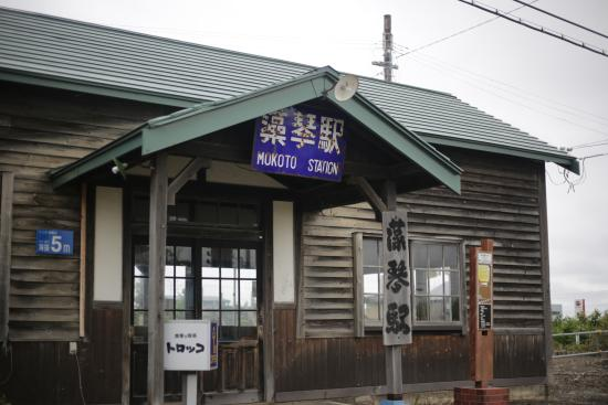 ‪Mokoto Station Building‬