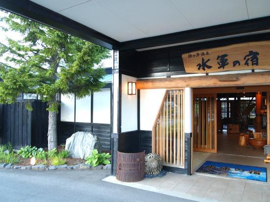 Suigunnoyado: 正面玄関